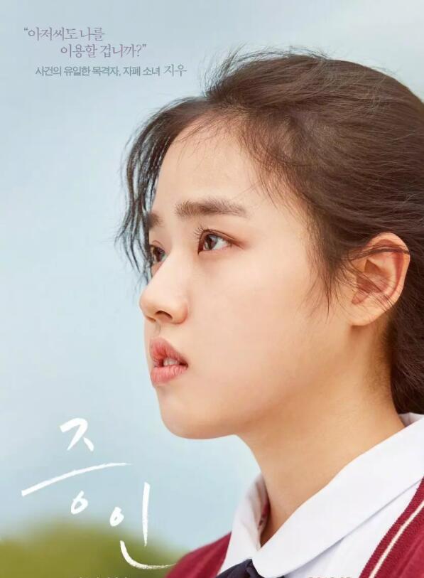 韩国最新电影《之间》,暖心儿童和自闭国语证人的电影旺角的大叔故事天空图片