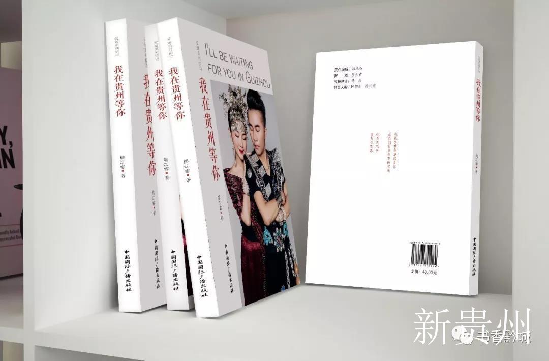 《我在贵州等你》新书发布,告诉你什么才是史上最美情诗!