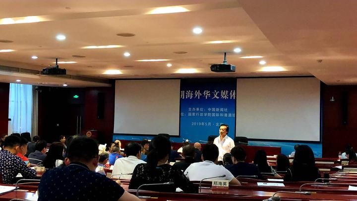 第十九期海外华文媒体高级研修班在国家行政学院正式开班