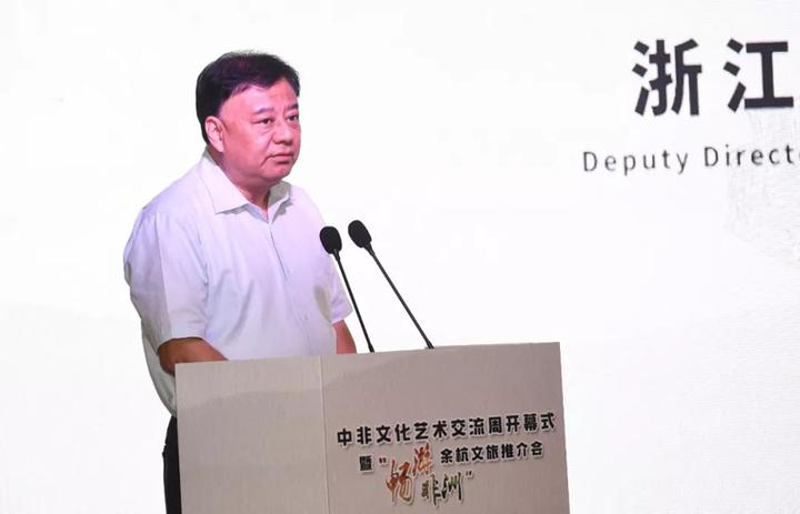 """中非文化艺术交流周暨""""畅游非洲""""、余杭文旅推介会开幕"""