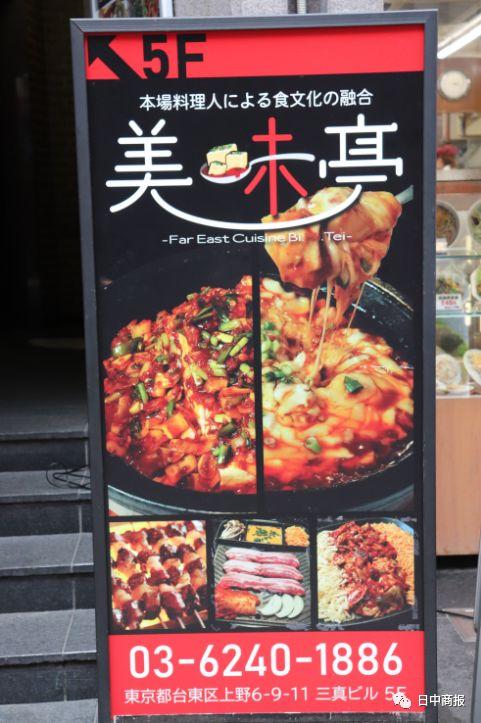 東京都 中華料理