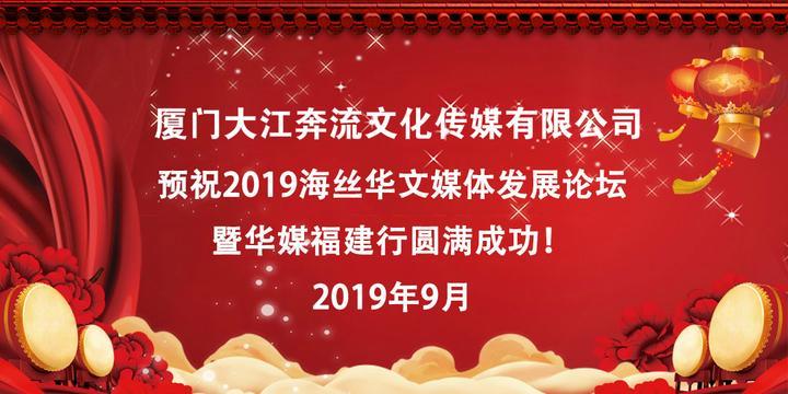 厦门大江奔流文化传媒有限公司预祝2019海丝华文媒体发展论坛暨华媒
