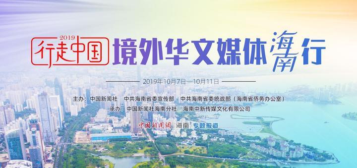 行走中国_・_境外华文媒体海南行