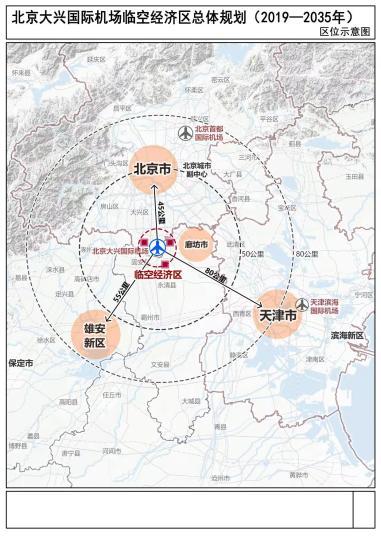 大兴机场临空经济区规划获批:150平方公里3个功能区