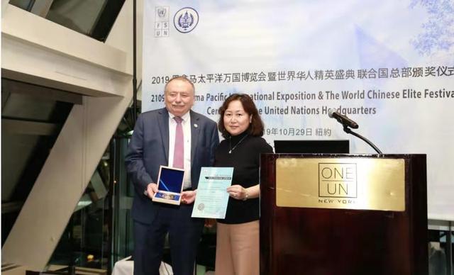 巴拿马太平洋万国博览会暨世界华人精英盛典2019 颁奖仪式
