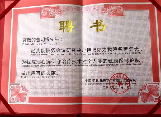 河北元氏县卫生健康局直属医院聘请曹明权为名誉院长
