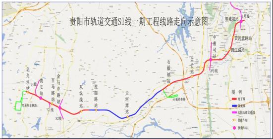 贵阳轨道交通s1线正式开工 连通贵安新区!