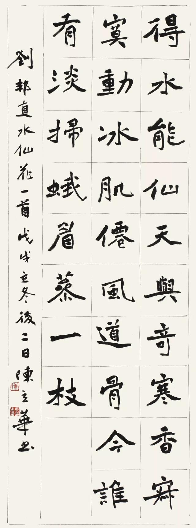 墨缘五友——陈春盛、袁动群、李文辉、陈立华、陈启成书法展