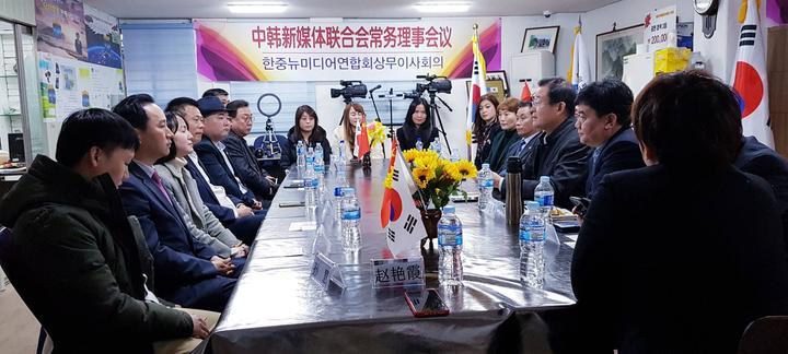 中韩新媒体联合会召开第一次常务理事会