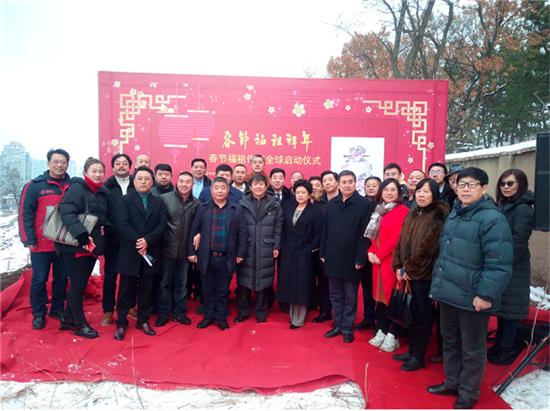春节福祖吉祥如意广场奠基仪式在烟台举行
