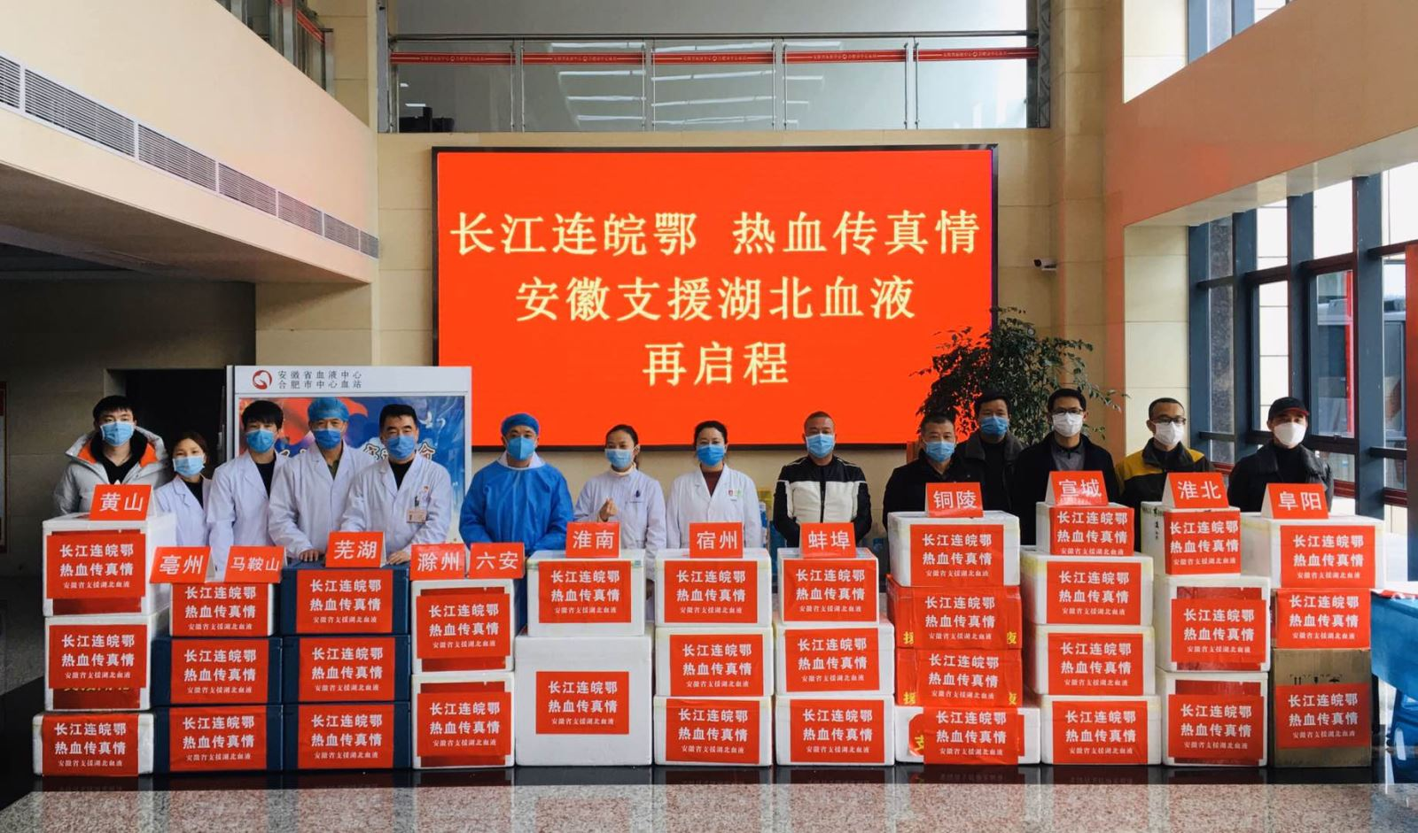 安徽省第四批支援湖北省血液顺利移交襄阳市中心血站