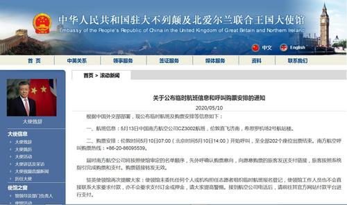 驻英国大使馆公布临时航班信息和呼叫购票安排
