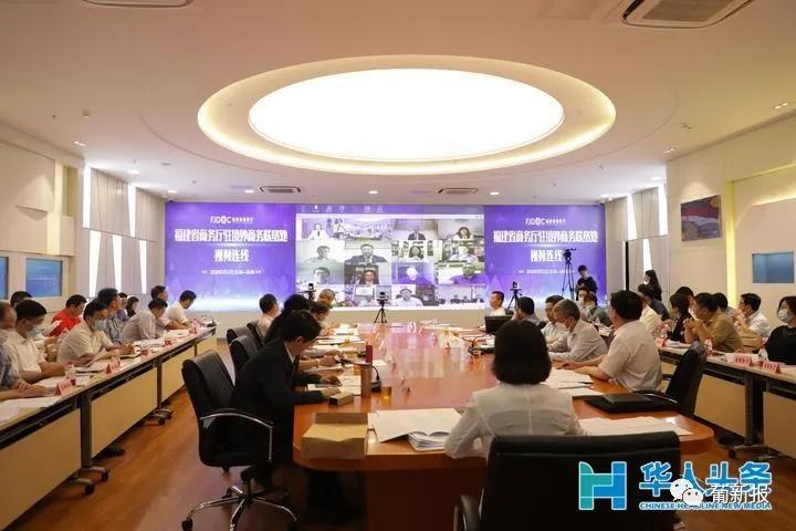 """""""云""""上促合作!_福建省商务厅联通全球42个商务联络处,创新合作模式促进国际贸易发展"""