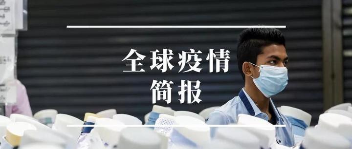 全球疫情简报丨全球累计新冠确诊超500万例 中国疫苗研发取得积极成果