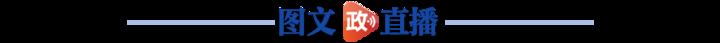 广东省政府新闻办疫情防控第六十六场新闻发布会