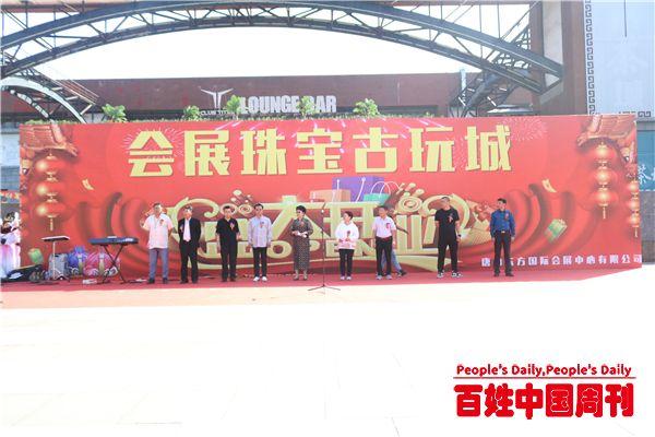 百姓中国周刊:唐山会展珠宝古玩城正式开业