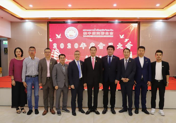 泰中侨商联合会2020年度会员大会召开_邝锦荣蝉联执委会主席
