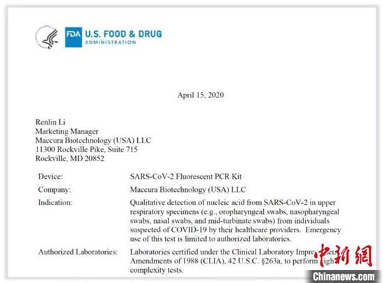 """""""成都造""""新冠病毒检测产品获美国FDA紧急使用授权"""