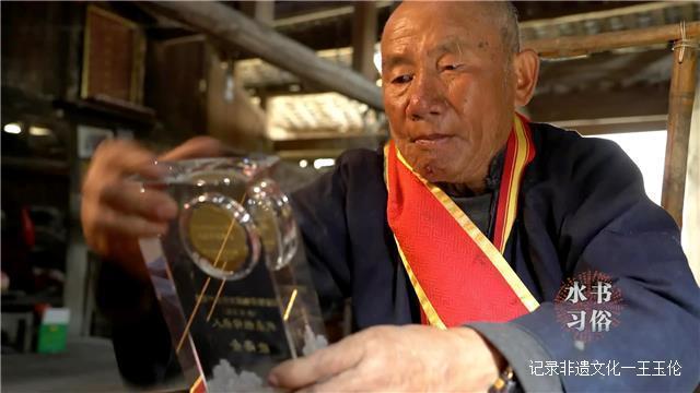 水书习俗——记国家级非物质文化遗产代表性传承人欧海金