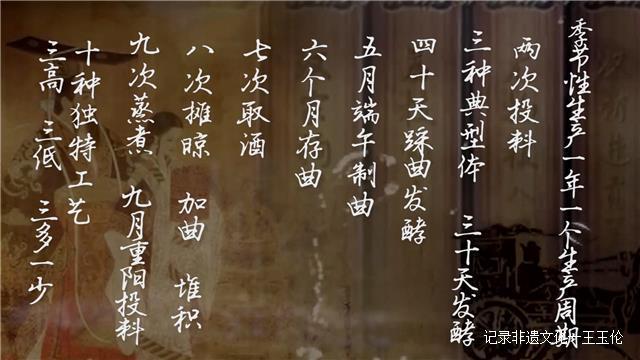 酿造的神秘世界——记茅台酒酿制技艺国家级传承人季克良