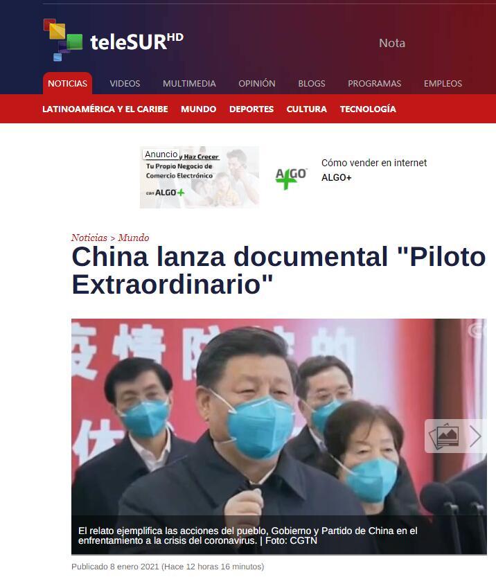 中央广播电视总台专题片《非凡的领航》被海外千家媒体传播