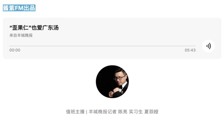 """【今日广东・乡音】""""歪果仁""""也爱广东汤"""