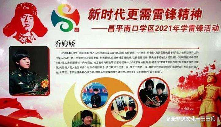 新时代更需雷锋精神 ——北京市昌平南口学区学雷锋活动纪实