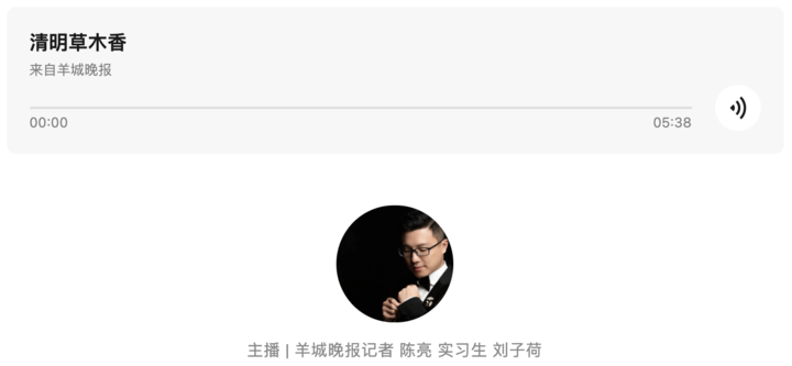 【今日广东・乡音】清明草木香