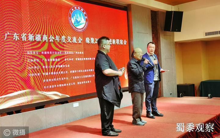 广东省新疆商会年度交流会暨2021年迎新联谊会在广州召开