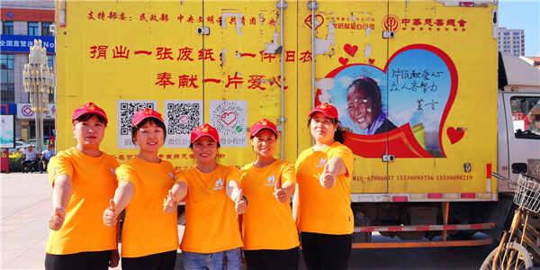 天津静海黄手环行动、捐献旧衣行动同时开展