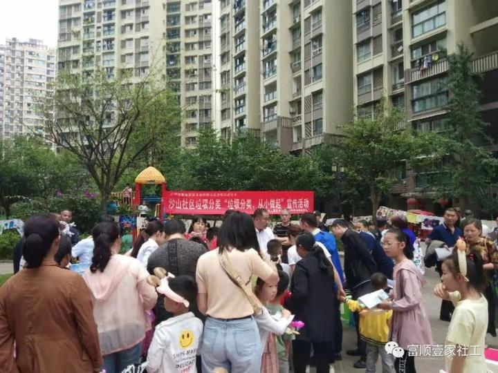 四川省富顺县沙山社区积极培育社区自组织,带动居民参与社区治理!
