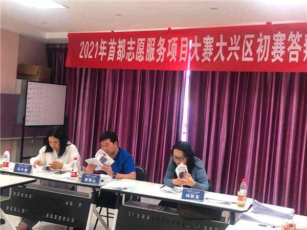 北京叫卖志愿服务中心入围2021年首都志愿服务项目大赛初赛