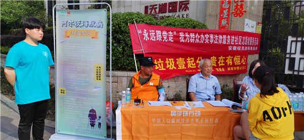 黄手环宣传及免费发放走进蚌埠市天湖国际小区