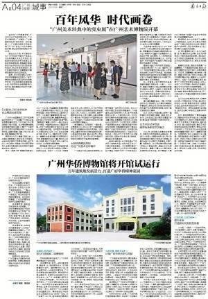 南方日报7月6日第GC04版:广州观察