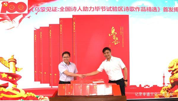 庆祝中国共产党成立100周年红色诗歌朗诵会暨《乌蒙见证》首发式在贵州大学举行