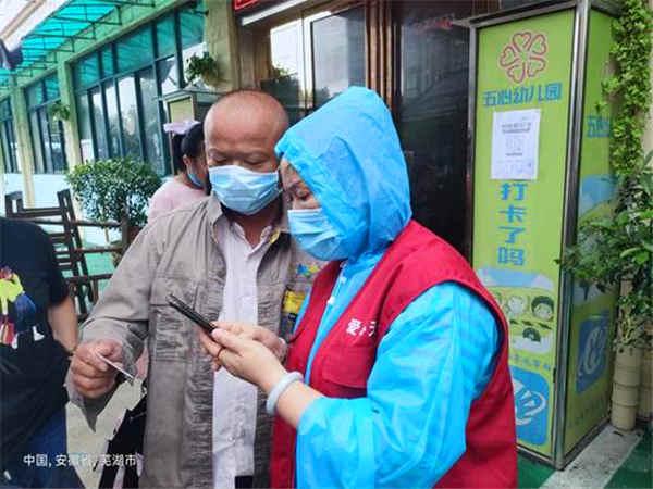 积极响应、芜湖爱心天使协会支援社区验核酸