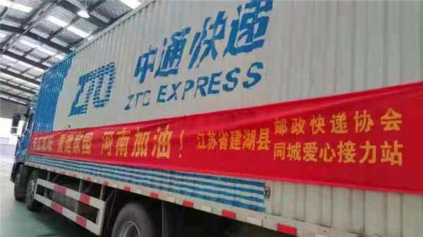 建湖公益组织又一批救灾物资装车起运新乡市灾区