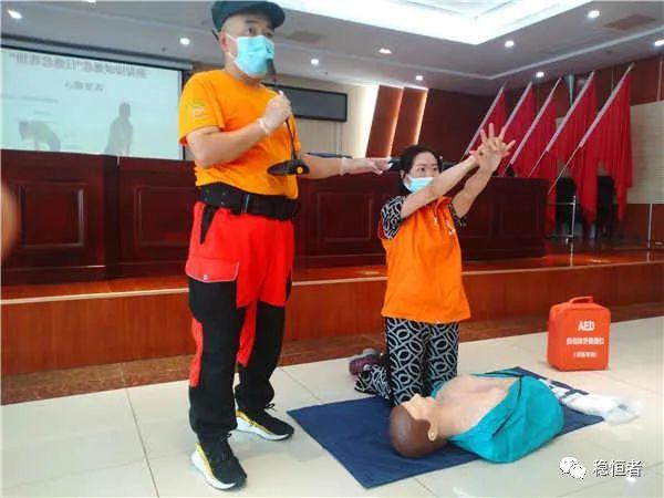 蚌埠市黄手环行动志愿者参与世界急救日公益培训