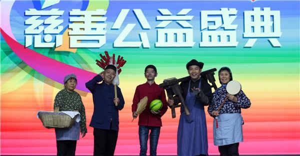爱在西城公益盛典在北京举行